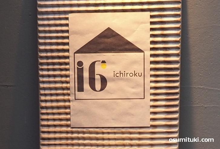 2021年3月16日オープン 16 ichiroku