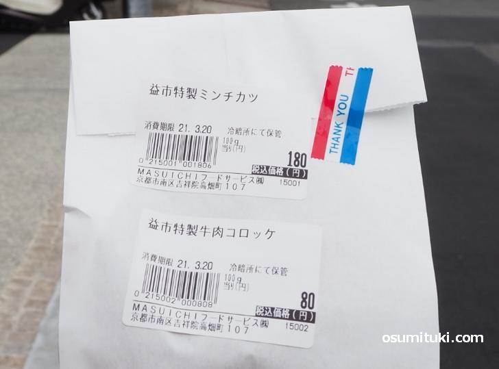 コロッケ(80円)とミンチカツ(180円)を購入