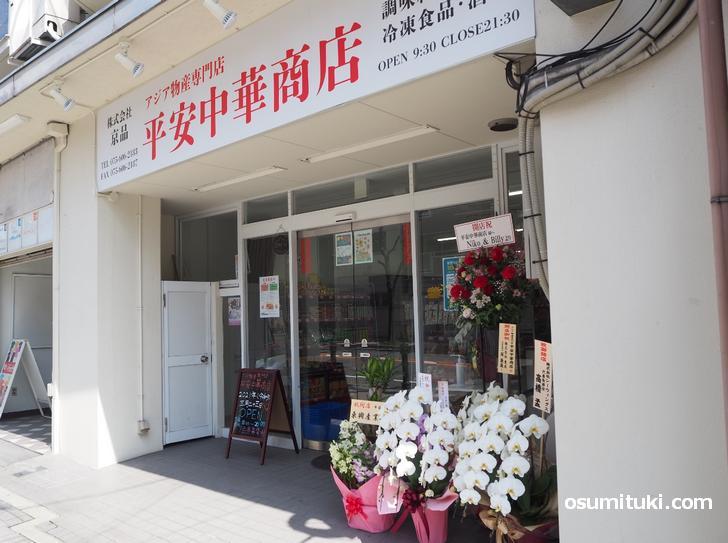 2021年3月23日オープン アジア物産専門店 平安中華商店