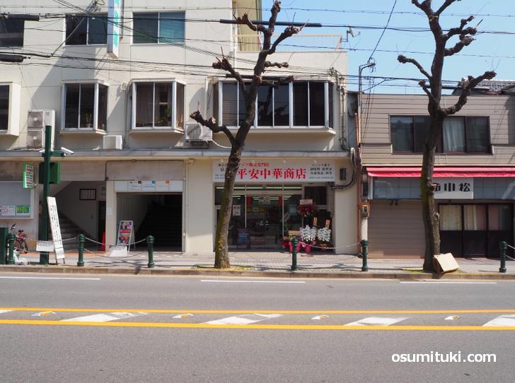 平安中華商店(店舗外観写真)