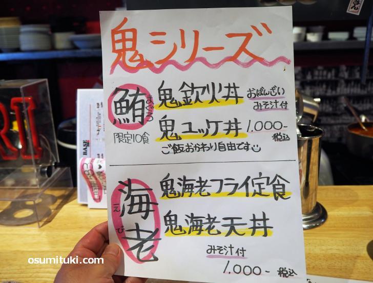 358(ザコヤ)の鬼シリーズ