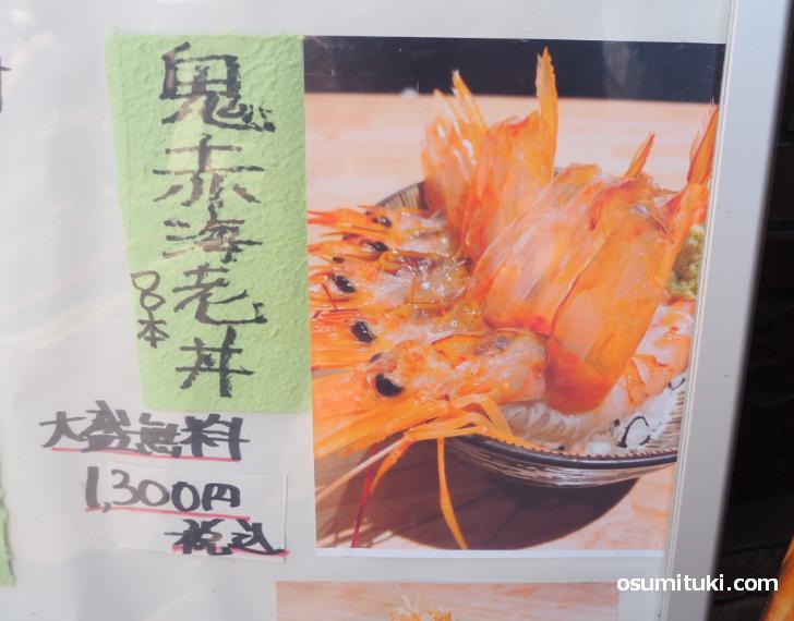 鬼海老丼(1300円・エビ8本)
