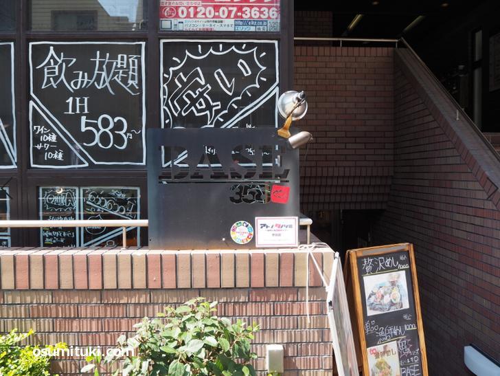 358(ザコヤ)は京都の烏丸にあるお店です