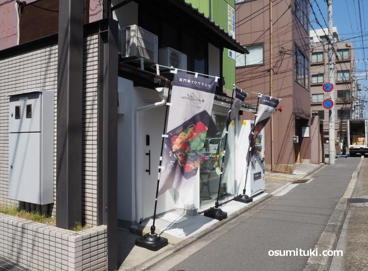 +Kitchen プラスキッチン(店舗外観写真)
