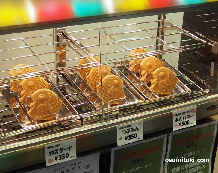 たい焼きは350円~