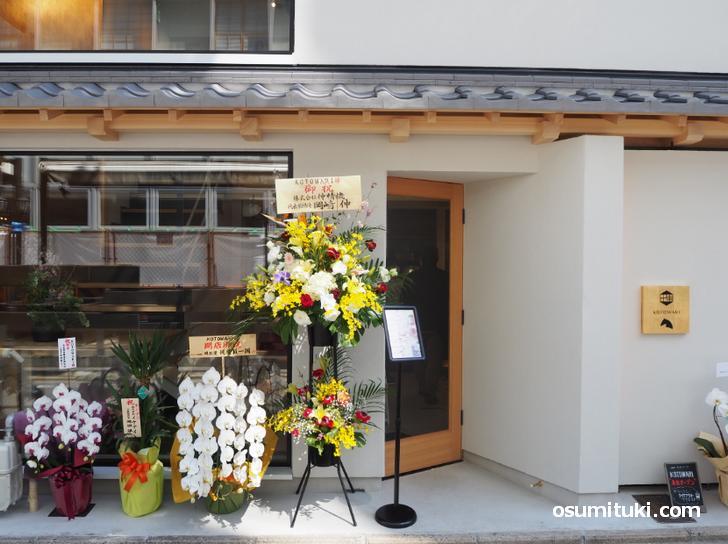 KOTOWARI KYOTO(店舗外観写真)