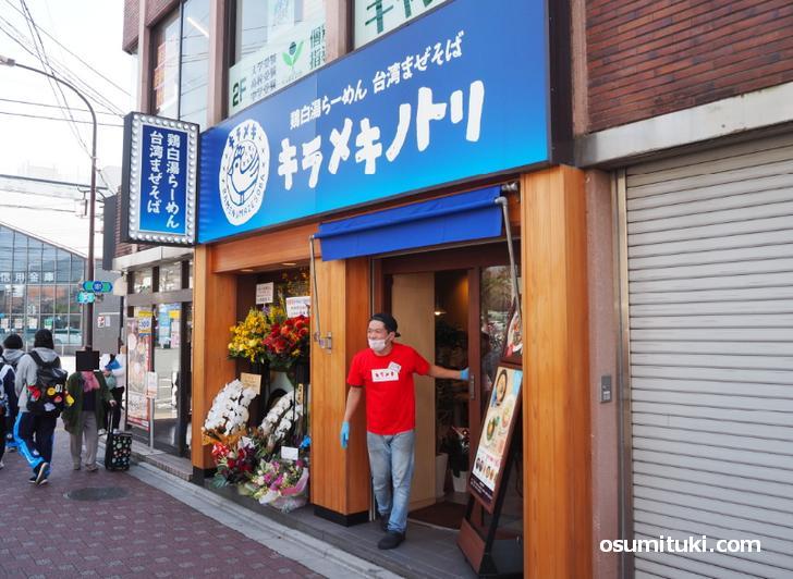 2021年3月27日オープン キラメキノトリ西大路円町店