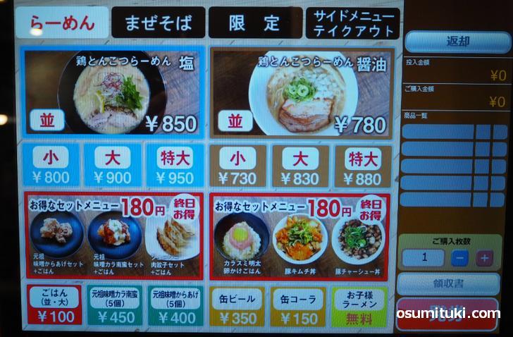 ラーメンメニュー(キラメキノトリ西大路円町店)