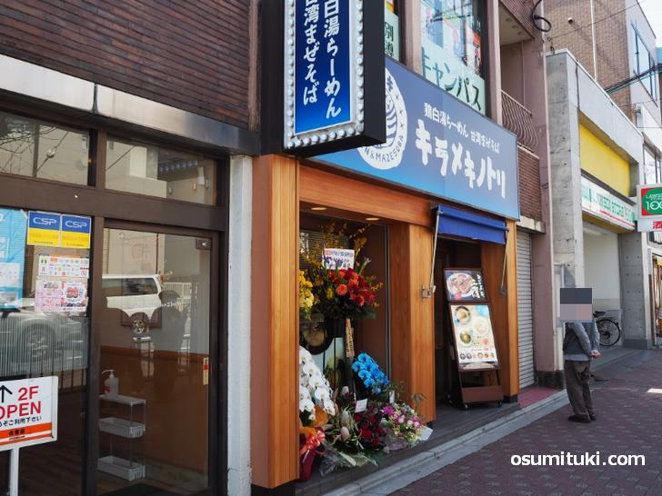 キラメキノトリ西大路円町店(店舗外観写真)