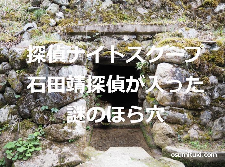 探偵ナイトスクープで石田靖探偵が入った謎のほら穴