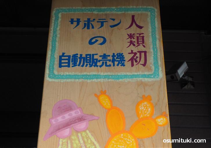 人類初!サボテンの自動販売機が京都にはある