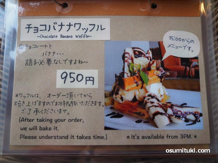 チョコバナナワッフル(950円)