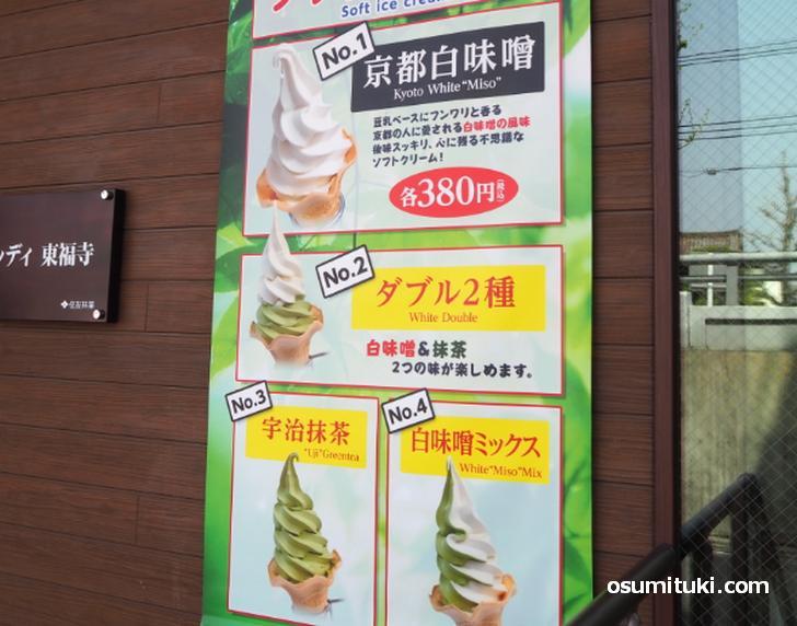 自家製の京都白味噌豆乳ソフトクリームが名物