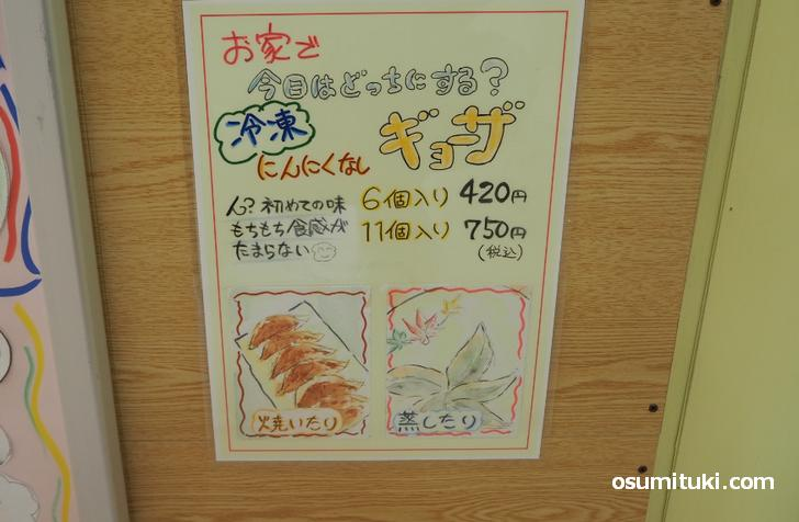 餃子のテイクアウトは6個で420円