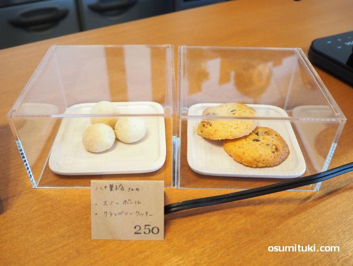 八十菓子店の「スノーボール・グランベリークッキー」は250円