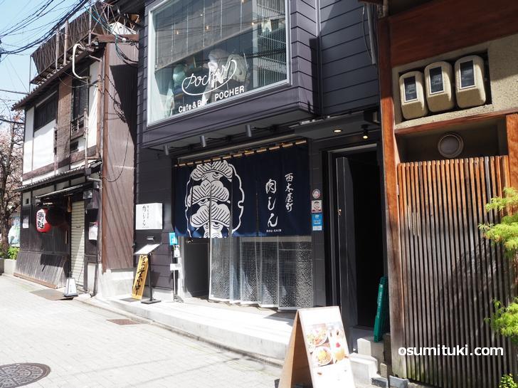 西木屋町 肉しん(店舗外観写真)