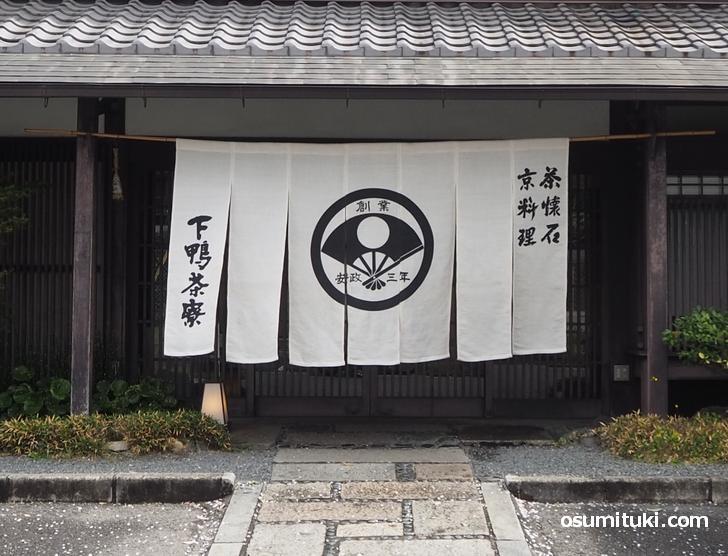 京都の名店「下鴨茶寮」の絶品肉グルメが『大阪ほんわかテレビ』で紹介