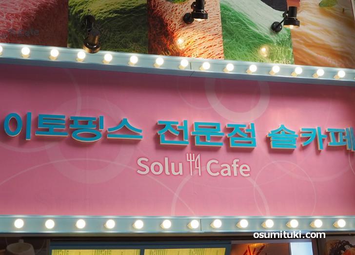 2021年4月3日オープン ソルカフェ(SolCafe)