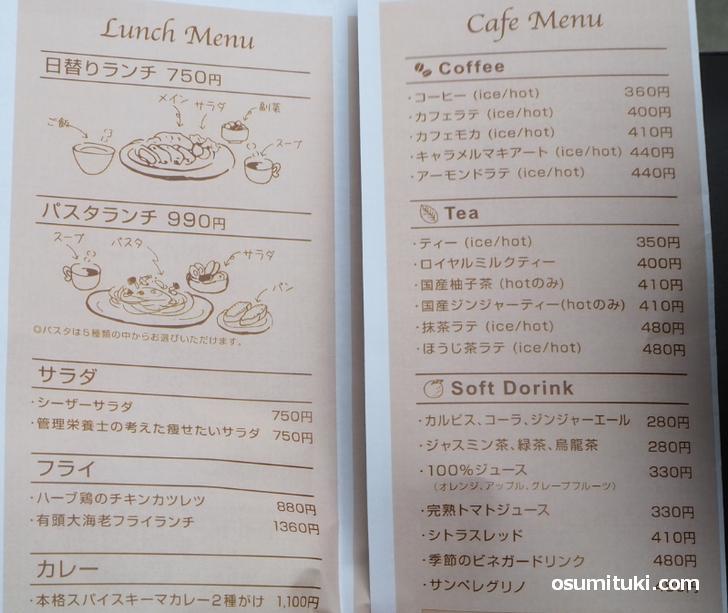 平日は日替わりランチがあって750円から食べることができます