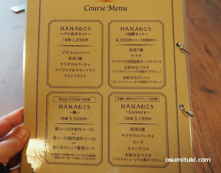 土日とディナーはコース料理や単品料理があります