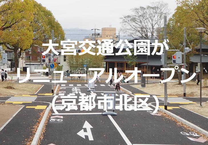 大宮交通公園がリニューアルオープン