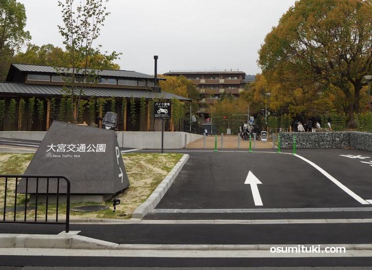 大宮交通公園(正面入口)