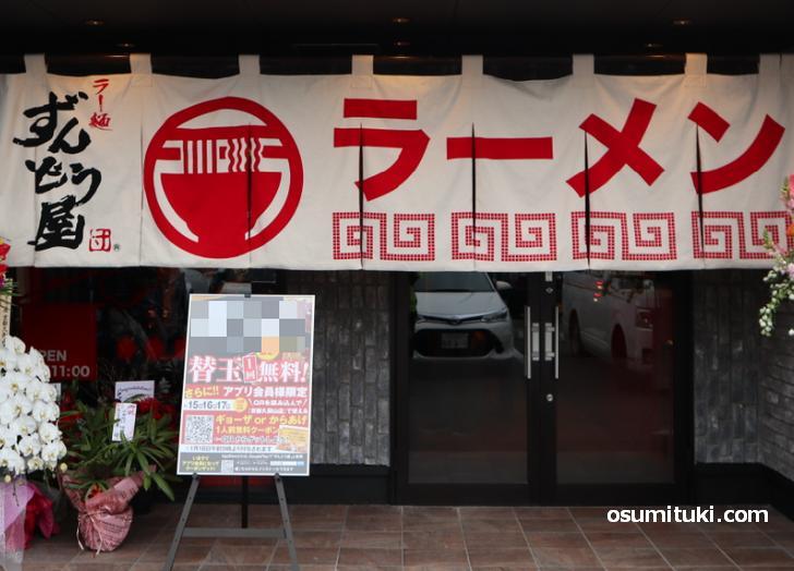 2021年5月27日オープン ラー麺ずんどう屋 京都洛西店