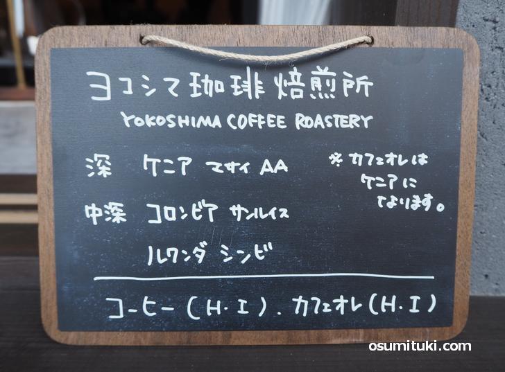 スペシャルティコーヒーとカフェオレがあります