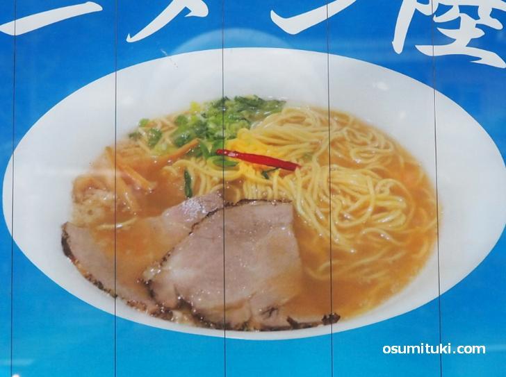 無添加イベリコ豚骨醤油味(800円)