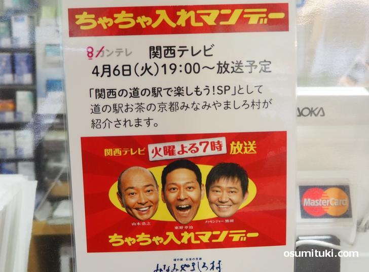 道の駅 お茶の京都みなみやましろ村が『ちゃちゃ入れマンデー』で紹介