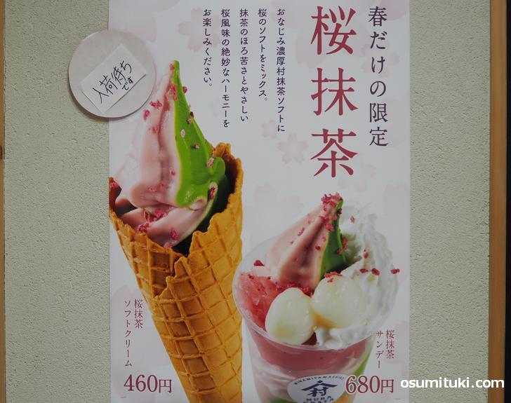 春だけ限定「桜抹茶ソフトクリーム」460円
