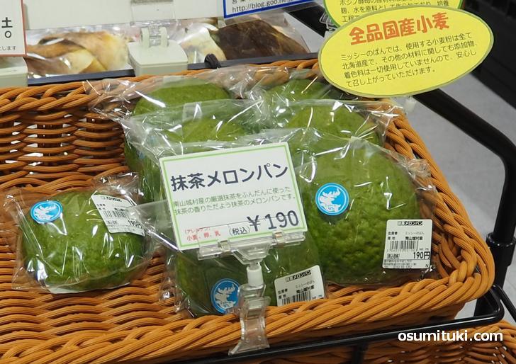 抹茶メロンパン(190円)