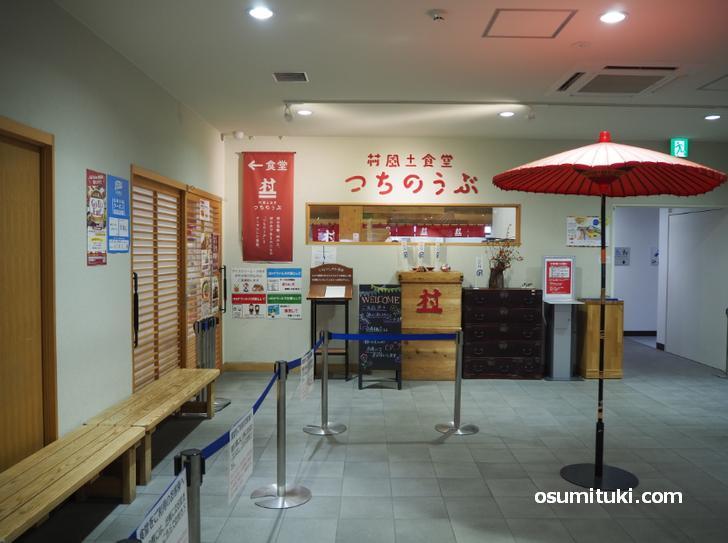 施設内にある食堂「村風土食堂つちのうぶ」