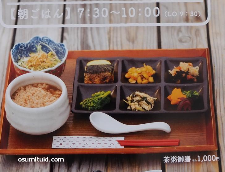 朝限定「茶がゆ御膳(1000円)」