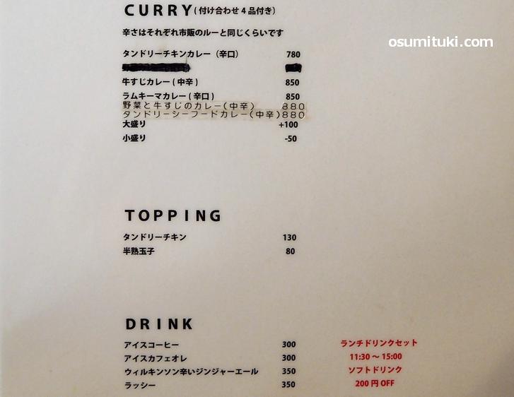 円町リバーブのメニュー、カレーの値段は780円から