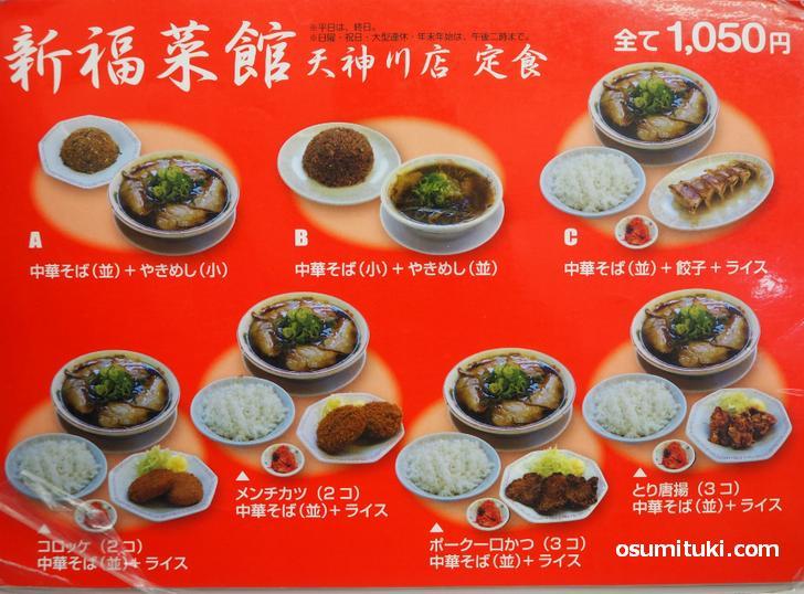 新福菜館 天神川店のセットメニュー