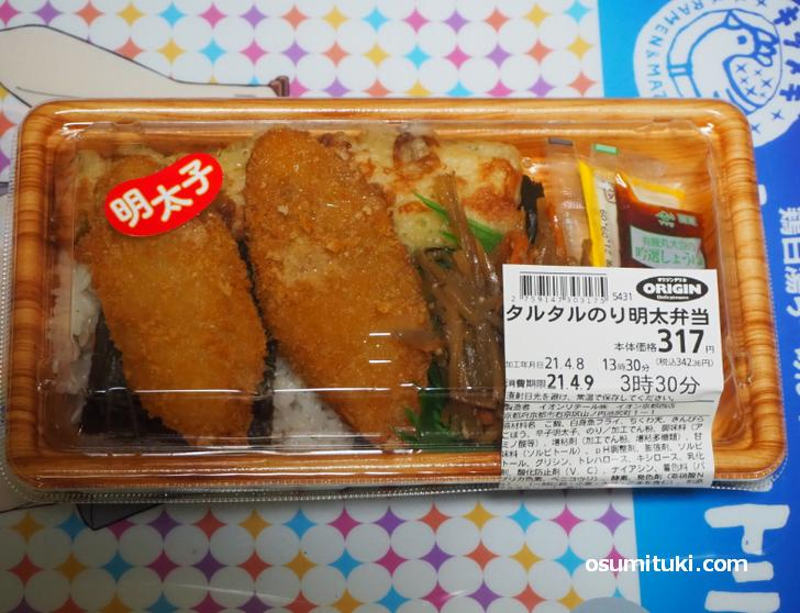 タルタルのり明太弁当(税込み342円)もあります