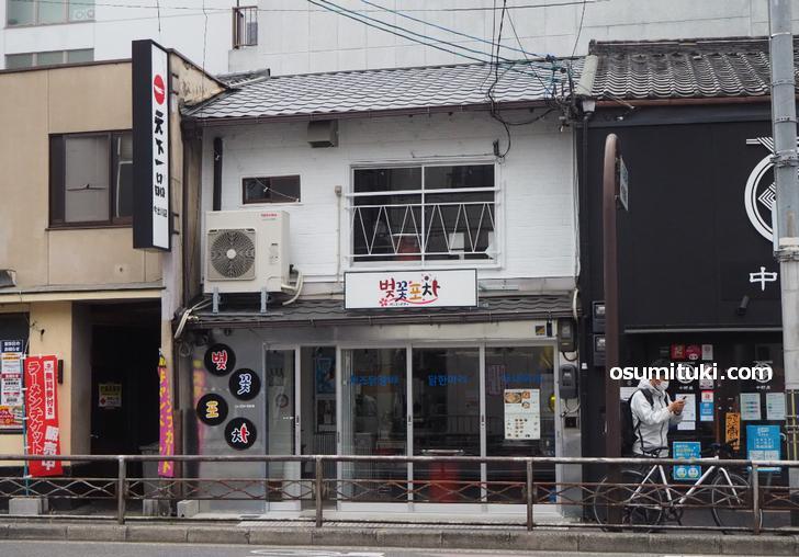 ポッコッポチャ(店舗外観写真)