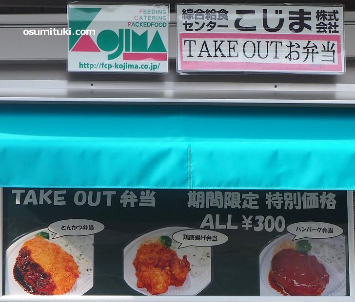 300円テイクアウト弁当が京都・西院でスタート