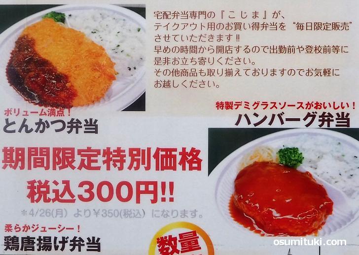 ランチボックスタイプのお弁当は3種類(トンカツ・ハンバーグ・唐揚げ)