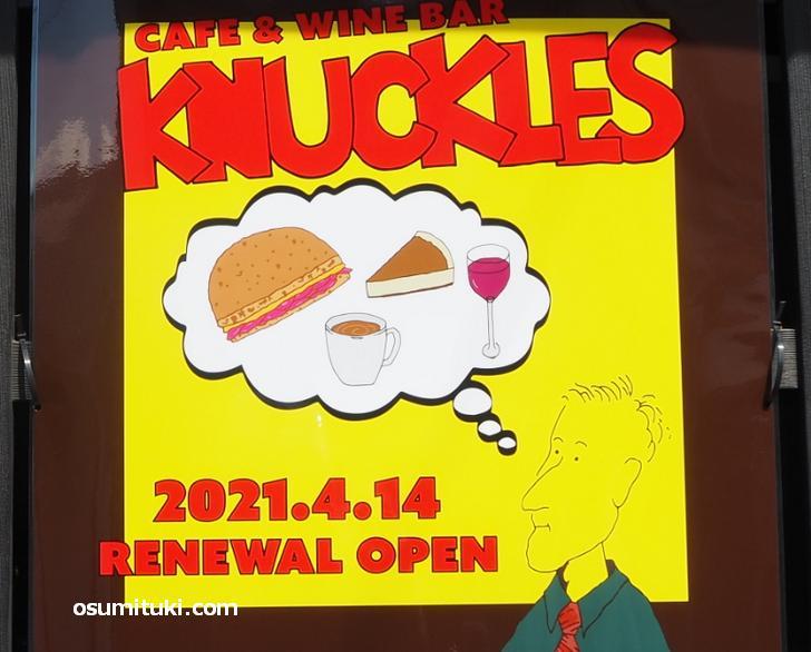 2021年4月14日オープン Cafe & Wine Bar Knuckles (ナックルス)