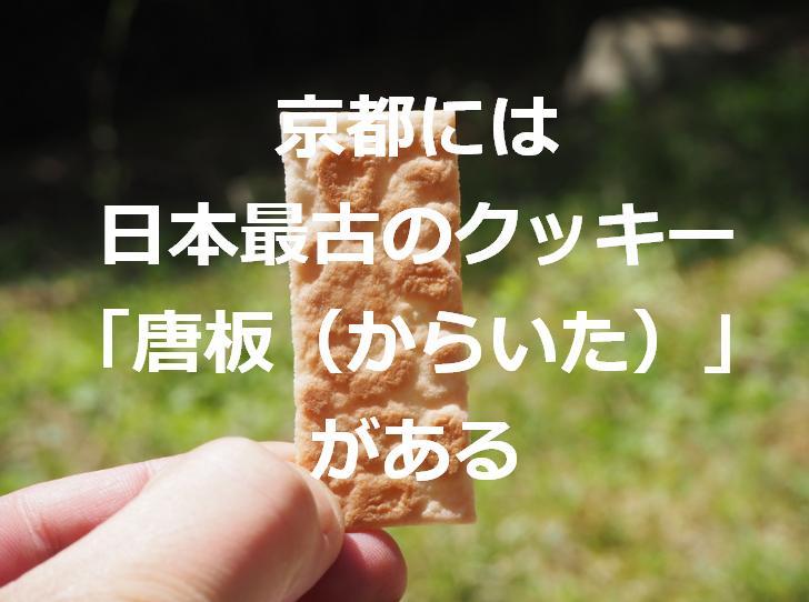 京都には日本最古のクッキー「唐板(からいた)」がある