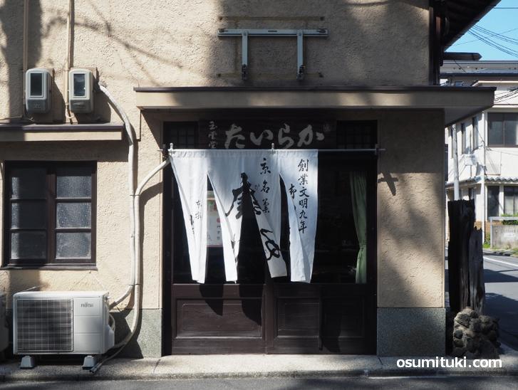 創業1477年の超老舗菓子店「水田玉雲堂(みずたぎょくうんどう)」