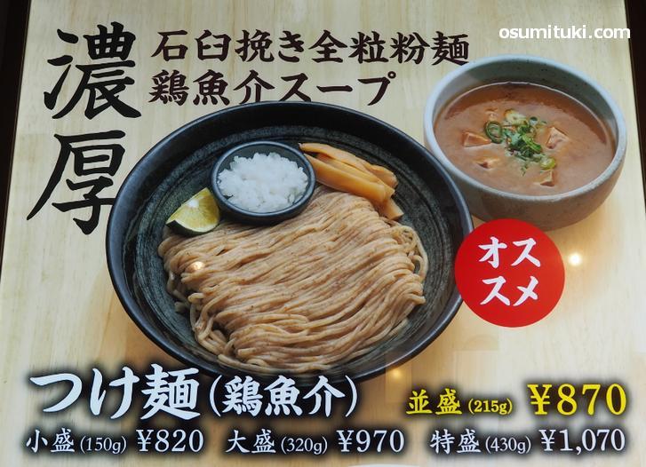 つけ麺(鶏魚介)870円~が一番人気のメニュー