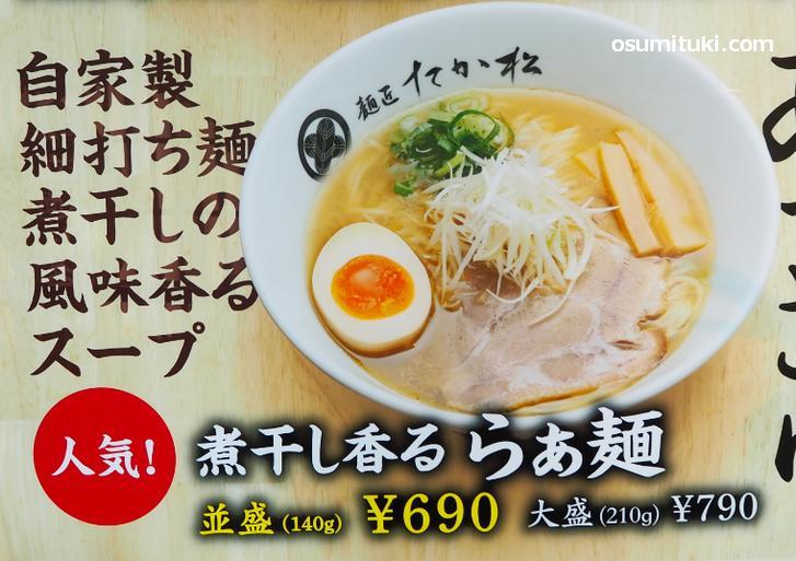 煮干し香る らぁ麺 690円~