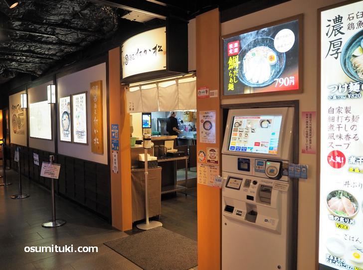 2021年4月9日オープン 麺匠たか松 京都駅ビル拉麺小路店