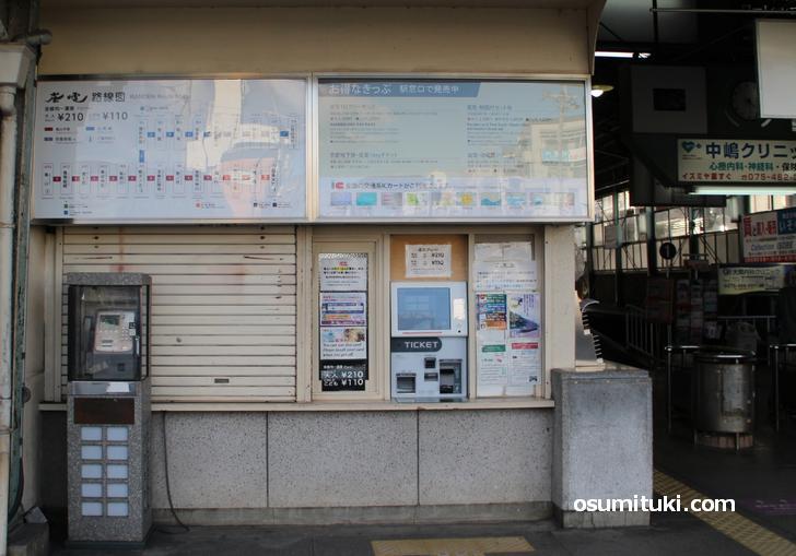 北野白梅町駅の旧駅舎にあった券売機