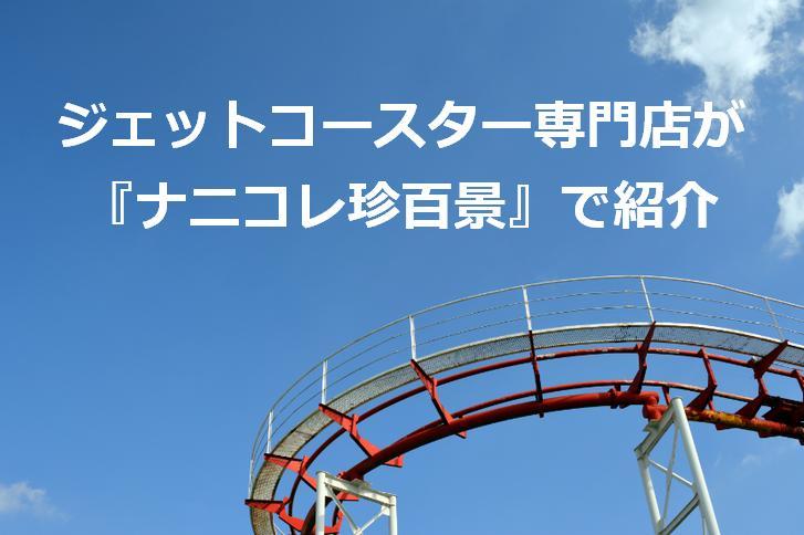 愛知のジェットコースター専門店が『ナニコレ珍百景』で紹介