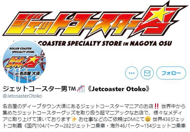 ジェットコースター男(公式Twitter)