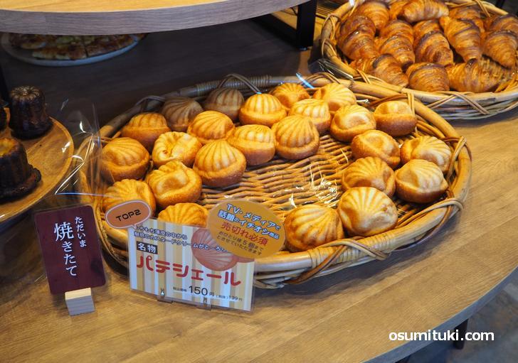 パテシェール(150円)人気TOP2